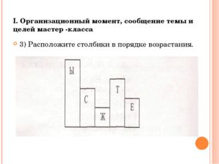 I. Организационный момент, сообщение темы и целей мастер -класса 3) Расположи
