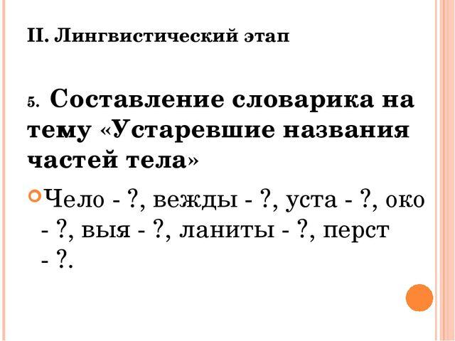 II. Лингвистический этап 5.Составление словарика на тему «Устаревшие названи...