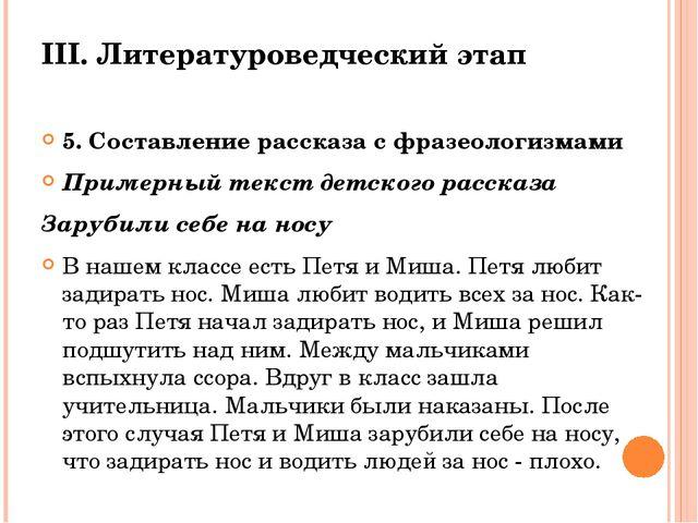 III. Литературоведческий этап 5. Составление рассказа с фразеологизмами Приме...