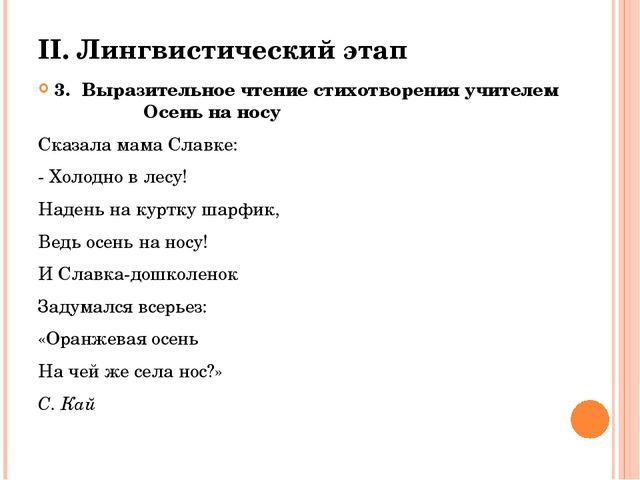 II. Лингвистический этап 3.Выразительное чтение стихотворения учителем Осень...