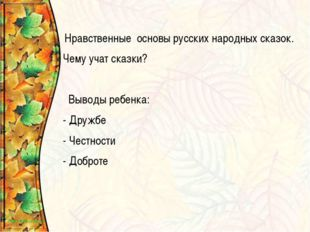 Нравственные основы русских народных сказок. Чему учат сказки? Выводы ребенк