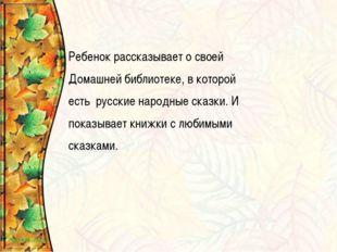 Ребенок рассказывает о своей Домашней библиотеке, в которой есть русские нар