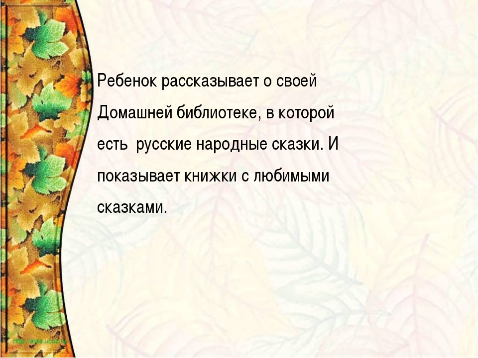 Ребенок рассказывает о своей Домашней библиотеке, в которой есть русские нар...