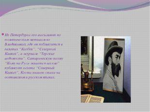 Из Петербурга его высылают по политическим мотивам во Владикавказ, где он пуб