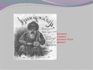 "Заглавная страница рукописи ""Ирон фæндыр"""