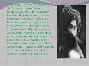 Отец мой — Леван Елизбарович Хетагуров был участником Венгерской кампании ус