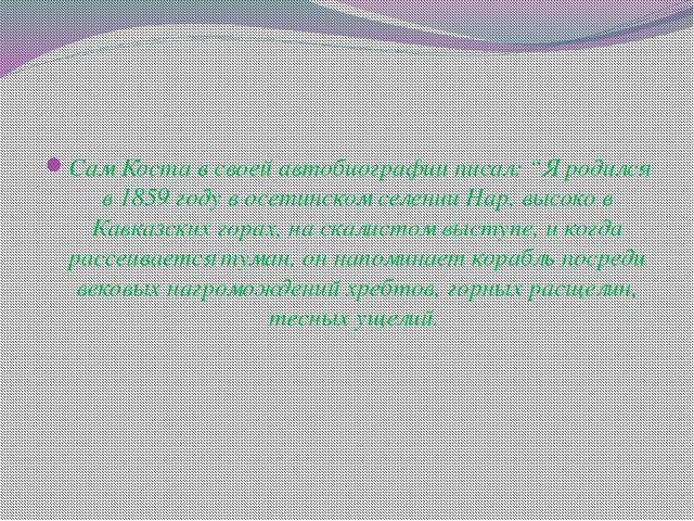 """Сам Коста в своей автобиографии писал: """"Я родился в 1859 году в осетинском се..."""