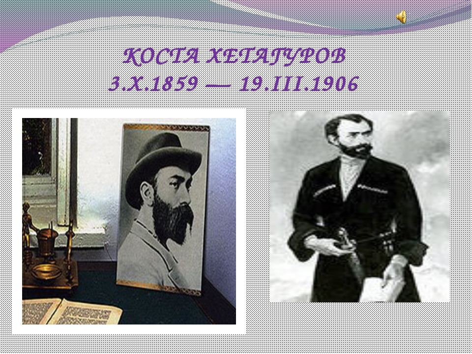 КОСТА ХЕТАГУРОВ 3.X.1859 — 19.III.1906