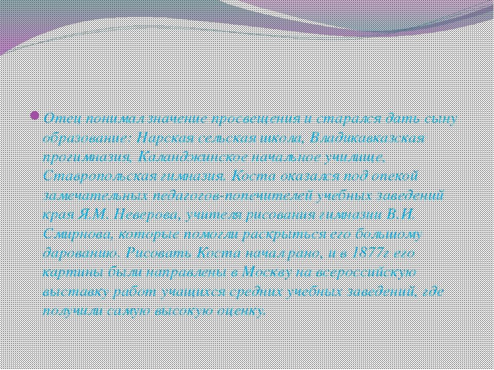 Отец понимал значение просвещения и старался дать сыну образование: Нарская с...