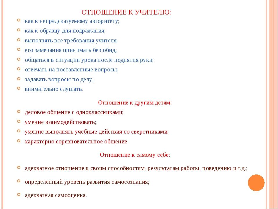 ОТНОШЕНИЕ К УЧИТЕЛЮ: как к непредсказуемому авторитету; как к образцу для под...