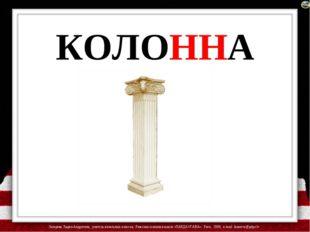 КОЛОННА Лазарева Лидия Андреевна, учитель начальных классов, Рижская основная