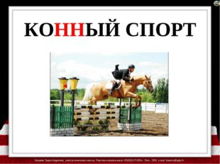 КОННЫЙ СПОРТ Лазарева Лидия Андреевна, учитель начальных классов, Рижская осн