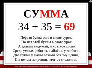 СУММА 34 + 35 = 69 Первая буква есть в слове сурок Но нет этой буквы в слове