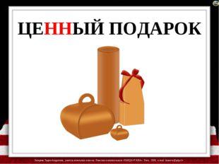 ЦЕННЫЙ ПОДАРОК Лазарева Лидия Андреевна, учитель начальных классов, Рижская о