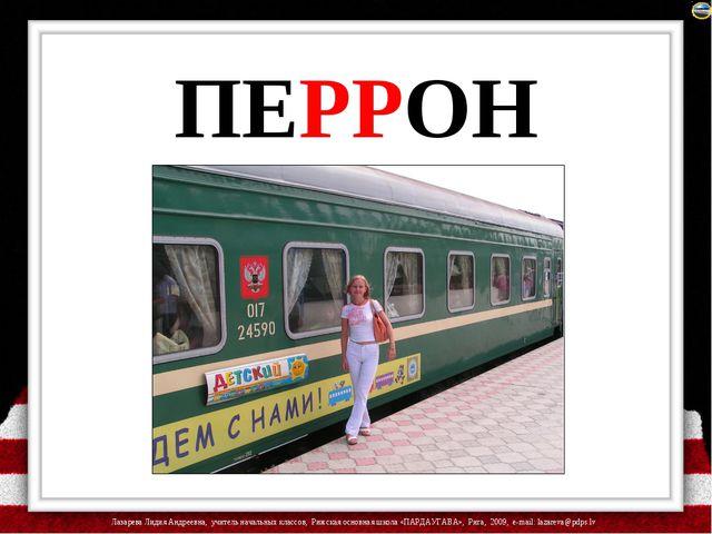 ПЕРРОН Лазарева Лидия Андреевна, учитель начальных классов, Рижская основная...