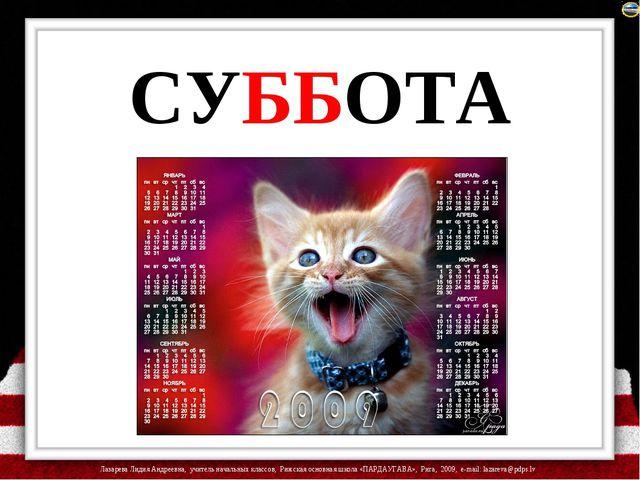 СУББОТА Лазарева Лидия Андреевна, учитель начальных классов, Рижская основная...