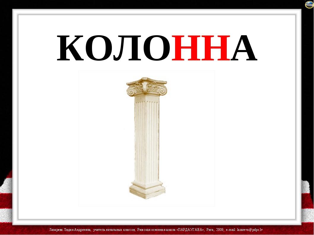 КОЛОННА Лазарева Лидия Андреевна, учитель начальных классов, Рижская основная...