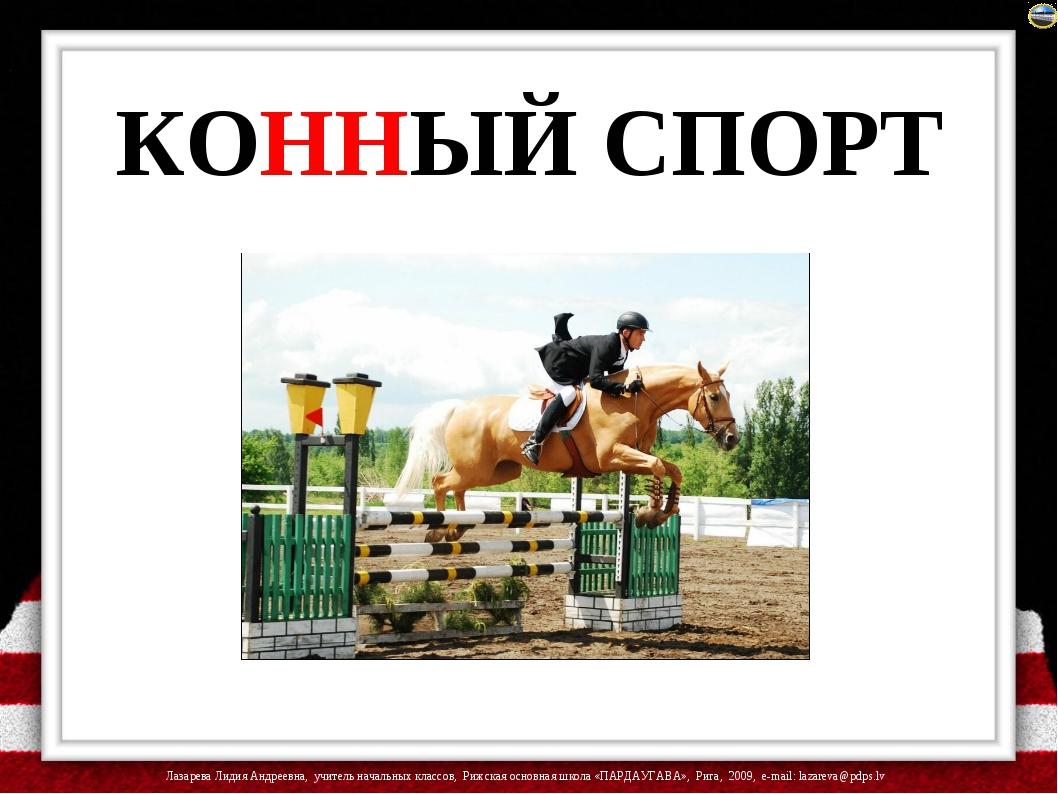 КОННЫЙ СПОРТ Лазарева Лидия Андреевна, учитель начальных классов, Рижская осн...