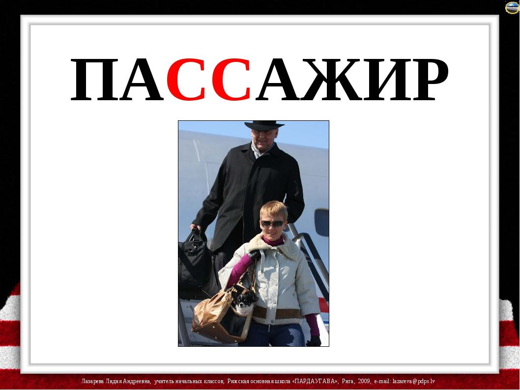 ПАССАЖИР Лазарева Лидия Андреевна, учитель начальных классов, Рижская основна...