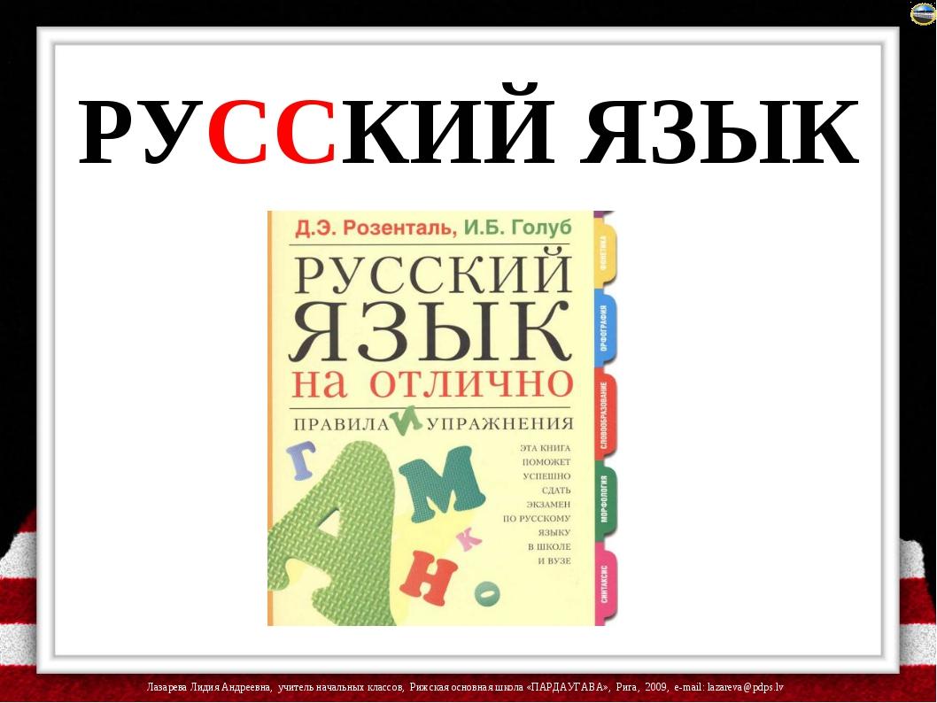 РУССКИЙ ЯЗЫК Лазарева Лидия Андреевна, учитель начальных классов, Рижская осн...