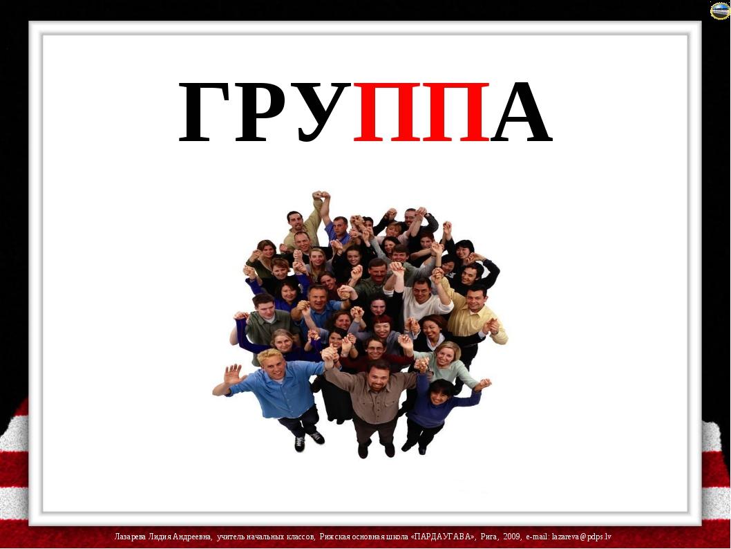 ГРУППА Лазарева Лидия Андреевна, учитель начальных классов, Рижская основная...