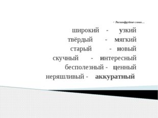 - Расшифруйте слово… широкий - узкий твёрдый - мягкий старый - новый скучный