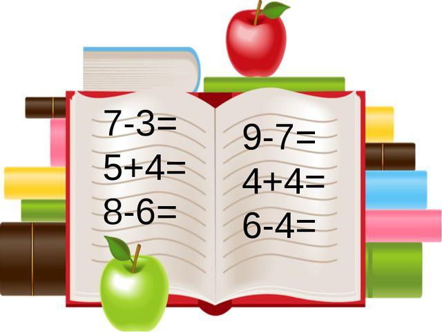 7-3= 5+4= 8-6= 9-7= 4+4= 6-4=