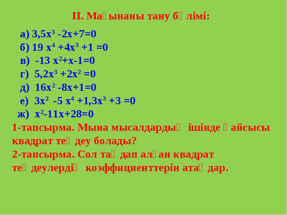 ІІ. Мағынаны тану бөлімі: а) 3,5х3 -2х+7=0 б) 19 х4 +4х3 +1 =0 в) -13 x2+х-1=...