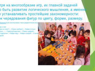 В процессе обучения были использованы такие дидактические игры как: 1.Количес