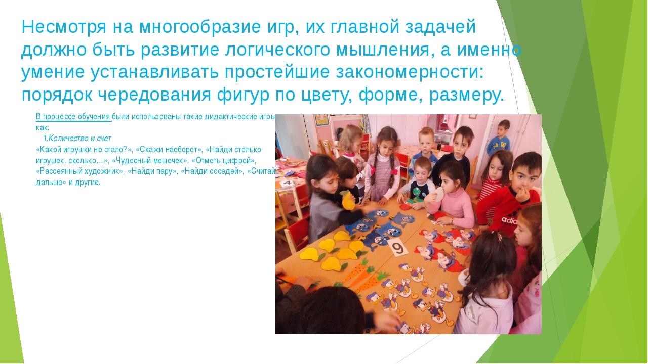 В процессе обучения были использованы такие дидактические игры как: 1.Количес...