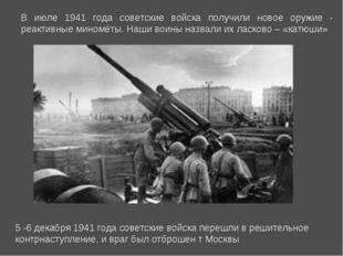 5 -6 декабря 1941 года советские войска перешли в решительное контрнаступлен