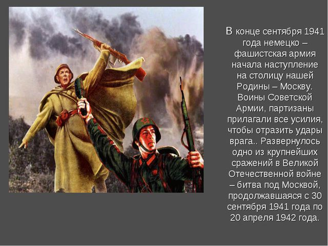 В конце сентября 1941 года немецко – фашистская армия начала наступление на с...