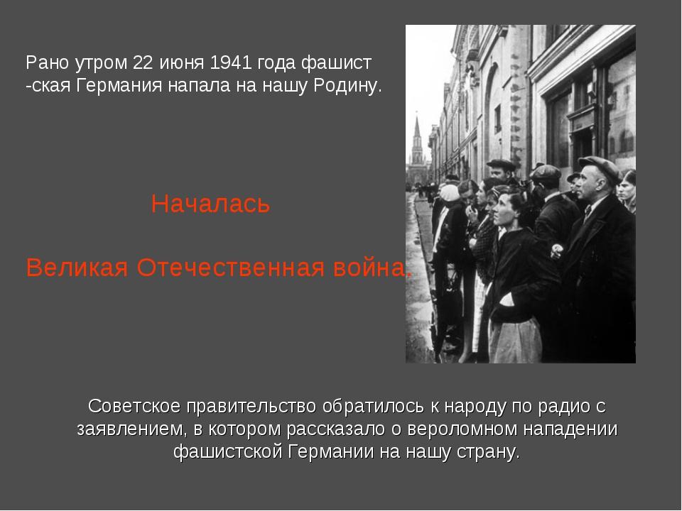 Советское правительство обратилось к народу по радио с заявлением, в котором...