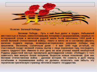 МБОУ «Гимназия № 1» 70-летие Великой Победы. Великая Победа... Путь к ней бы