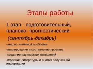 Этапы работы 1 этап - подготовительный, планово- прогностический (сентябрь-д