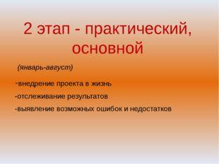 2 этап - практический, основной (январь-август) -внедрение проекта в жизнь -о