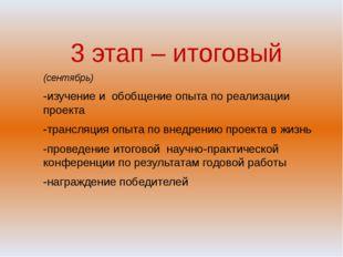 3 этап – итоговый (сентябрь) -изучение и обобщение опыта по реализации проект