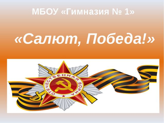 МБОУ «Гимназия № 1» «Салют, Победа!»