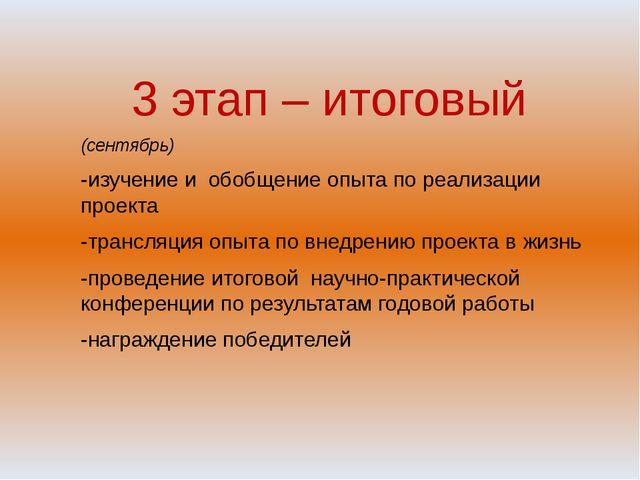 3 этап – итоговый (сентябрь) -изучение и обобщение опыта по реализации проект...