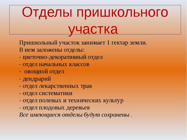 Отделы пришкольного участка Пришкольный участок занимает 1 гектар земли. В не...