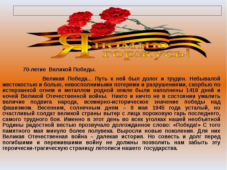 МБОУ «Гимназия № 1» 70-летие Великой Победы. Великая Победа... Путь к ней бы...