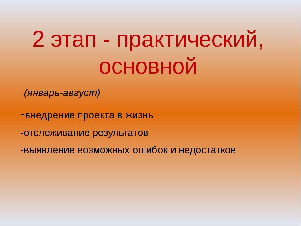 2 этап - практический, основной (январь-август) -внедрение проекта в жизнь -о...