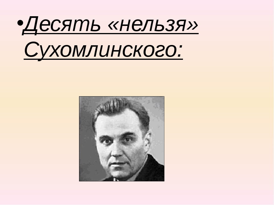 Десять «нельзя» Сухомлинского: