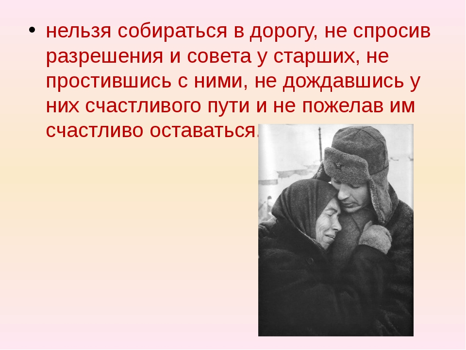 нельзя собираться в дорогу, не спросив разрешения и совета у старших, не про...