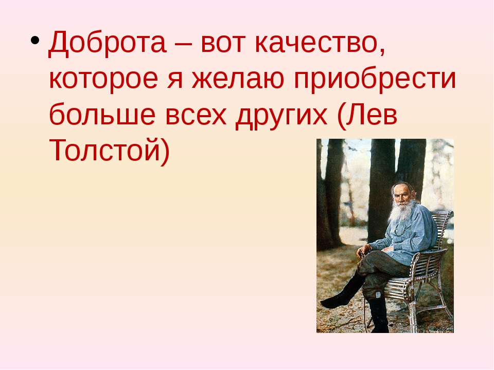 Доброта – вот качество, которое я желаю приобрести больше всех других (Лев Т...
