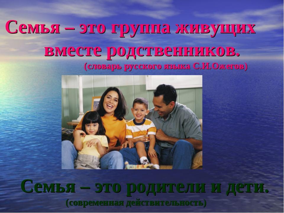 Как создать прекрасную семью - Раум Профи
