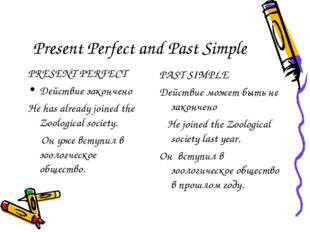 Present Perfect and Past Simple PRESENT PERFECT Действие закончено He has alr