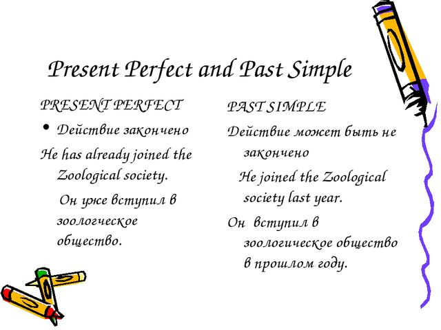 Present Perfect and Past Simple PRESENT PERFECT Действие закончено He has alr...