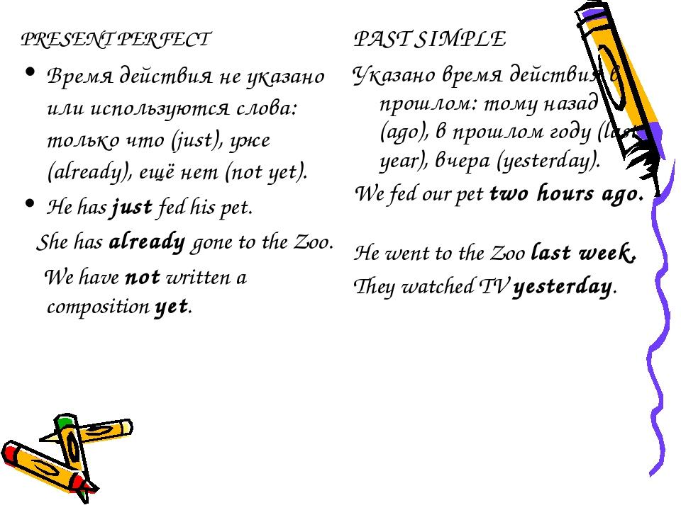 PRESENT PERFECT Время действия не указано или используются слова: только что...