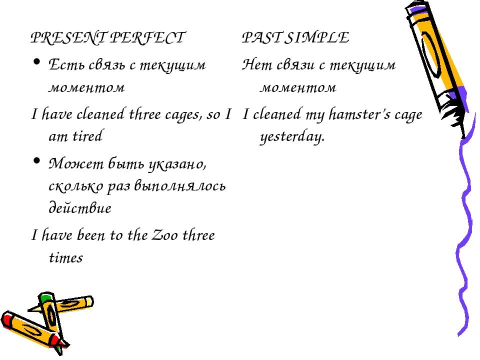 PRESENT PERFECT Есть связь с текущим моментом I have cleaned three cages, so...